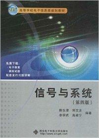 信号与系统(第四版)