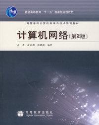 计算机网络(第2版)