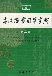 古汉语常用字字典(第4版)(内容一致,印次、封面或原价不同,统一售价,随机发货)