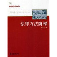 法律方法阶梯(法学名师讲堂)
