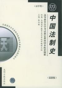 高等教育自学考试指定教材同步配套题解(最新版)法学类:中国法制史