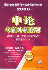 国家公务员录用考试全国通用教材2006.申论考前冲刺套题