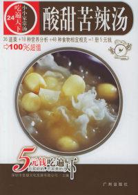 酸甜苦辣汤————吃遍天下24