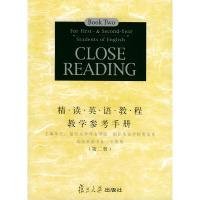 精读英语教程教学参考手册·第二册