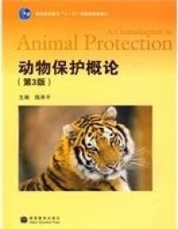 动物保护概论(第3版)