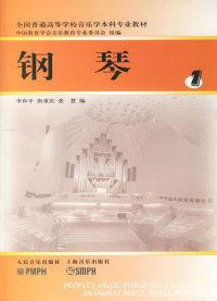 钢琴1(内容一致,印次、封面或原价不同,统一售价,随机发货)