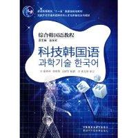 综合韩国语教程:科技韩国语