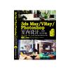 3ds Max/ VRay/Photoshop室内设计完全学习手册超值视频教学版
