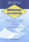 国际商务单证专业培训考试大纲及复习指南