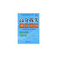 15秋初中9年级英语(上)(新课标江苏版)高分拔尖提优训练