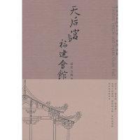 天后宫与福建会馆/中国会馆研究丛书