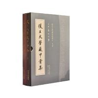 复旦大学藏甲骨集(全二册)