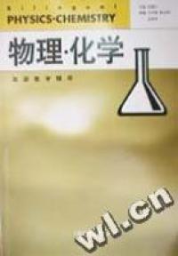 双语教学辅导--物理化学(Physics· Chemistry)