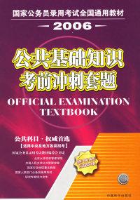国家公务员录用考试全国通用教材2006.公共基础知识考前冲刺套题
