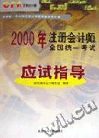 2000年注册会计师全国统一考试应试指导