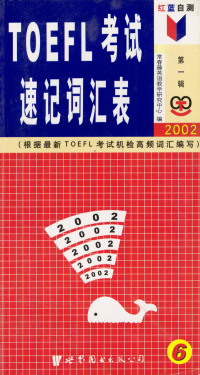 红蓝自测TOEFL考试速记词汇表2002