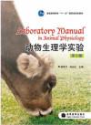 动物生理学实验(第二版)