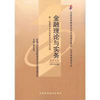 金融理论与实务(课程代码 00150)(2010年版)