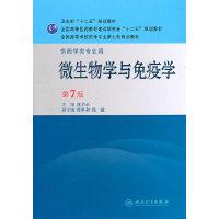 微生物学与免疫学(第7版)