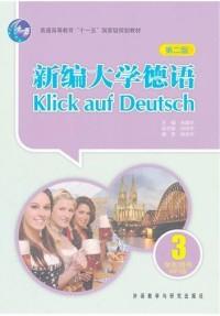 新编大学德语-3-第二版-学生用书