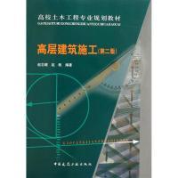 高层建筑施工(第二版)(内容一致,印次、封面或原价不同,统一售价,随机发货)