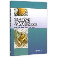 工程招投标与合同管理(第2版)