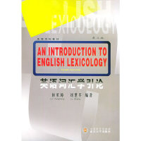 英语词汇学引论(第三版)