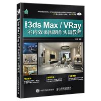 中文版3ds Max/VRay室内效果图制作实训教程