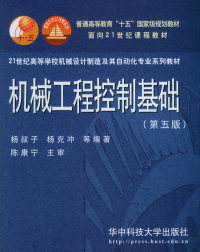 机械工程控制基础(第五版)