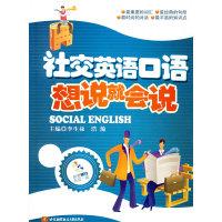社交英语口语想说就会说(附盘)(附光盘1张)(Social English)