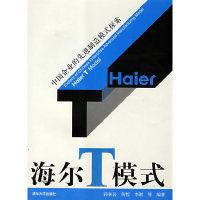 海尔T模式(Haier T Model)