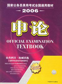 国家公务员录用考试全国通用教材2006.申论