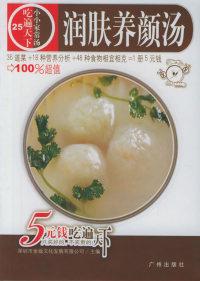 润肤养颜汤——吃遍天下25