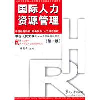 国际人力资源管理(第二版)