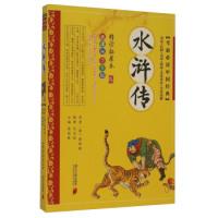 水浒传(新课标学生版 精读拓展本)/考前必读中国经典