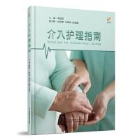 介入护理指南