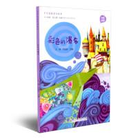 人教版 中华品格童话故事 彩色的瀑布
