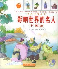 影响世界的名人(共2册)(注音版)——海豚卡通丛书
