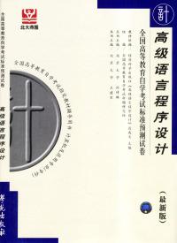 高级语言程序设计--全国高等教育自学考试标准预测试卷(最新版)