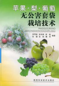 苹果·梨·葡萄无公害套袋栽培技术