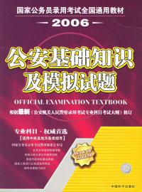 国家公务员录用考试全国通教材2006.公安基础知识及模拟试题