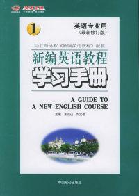 新编英语教程学习手册(1)(最新修订版)