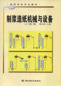 制浆造纸机械与设备(上)第二版