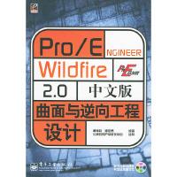 Pro/ENGINEER Wildfire 2.0中文版曲面与逆向工程设计
