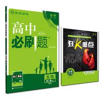 生物(高二1 必修3 课标版适用于浙科版教材及教学体系)/高中必刷题