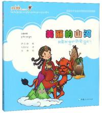【中信童书馆】我的第一套拉鲁斯百变互动小百科科普3-6岁套装3册