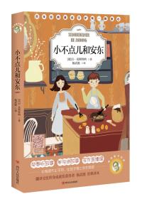 杨译童书经典:小不点儿和安东