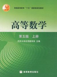 高等数学(第五版)(上册)