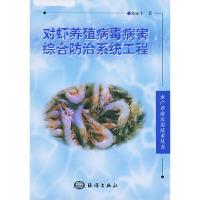 对虾养殖病毒病害综合防治系统工程/水产养殖实用技术丛书