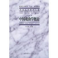 中国戏曲学概念——中国艺术教育大系